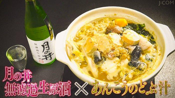 test ツイッターメディア - 【大洗番組情報】  JCOMテレビにて 『石ちゃんのSAKE旅』で 大洗・月の井さんキタ━(゚∀゚)━❗  究極のオーガニック日本酒が合うあんこう料理を求めて、味処大森さんへ向かう一行。あんこうの唐揚げ、あんこうの共酢、そして名物のあんこうどぶ汁が出てきました #oarai https://t.co/ZkltOMnIPn
