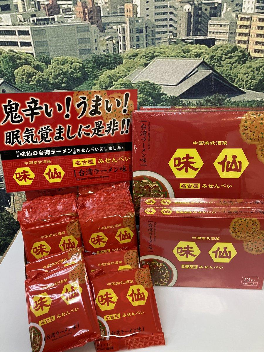 test ツイッターメディア - あの「めんべい」の福太郎と 「台湾ラーメン味仙」の コラボレーション✨  その名も… #みせんべい ‼️  旨い&辛いのエンドレスZONEを 是非体感してみて下さい。  ✨売れてます✨  注〕お子様向きの商品ではございません。  #なごみゃ #台湾ラーメン #福太郎 https://t.co/UarLaqnBLg