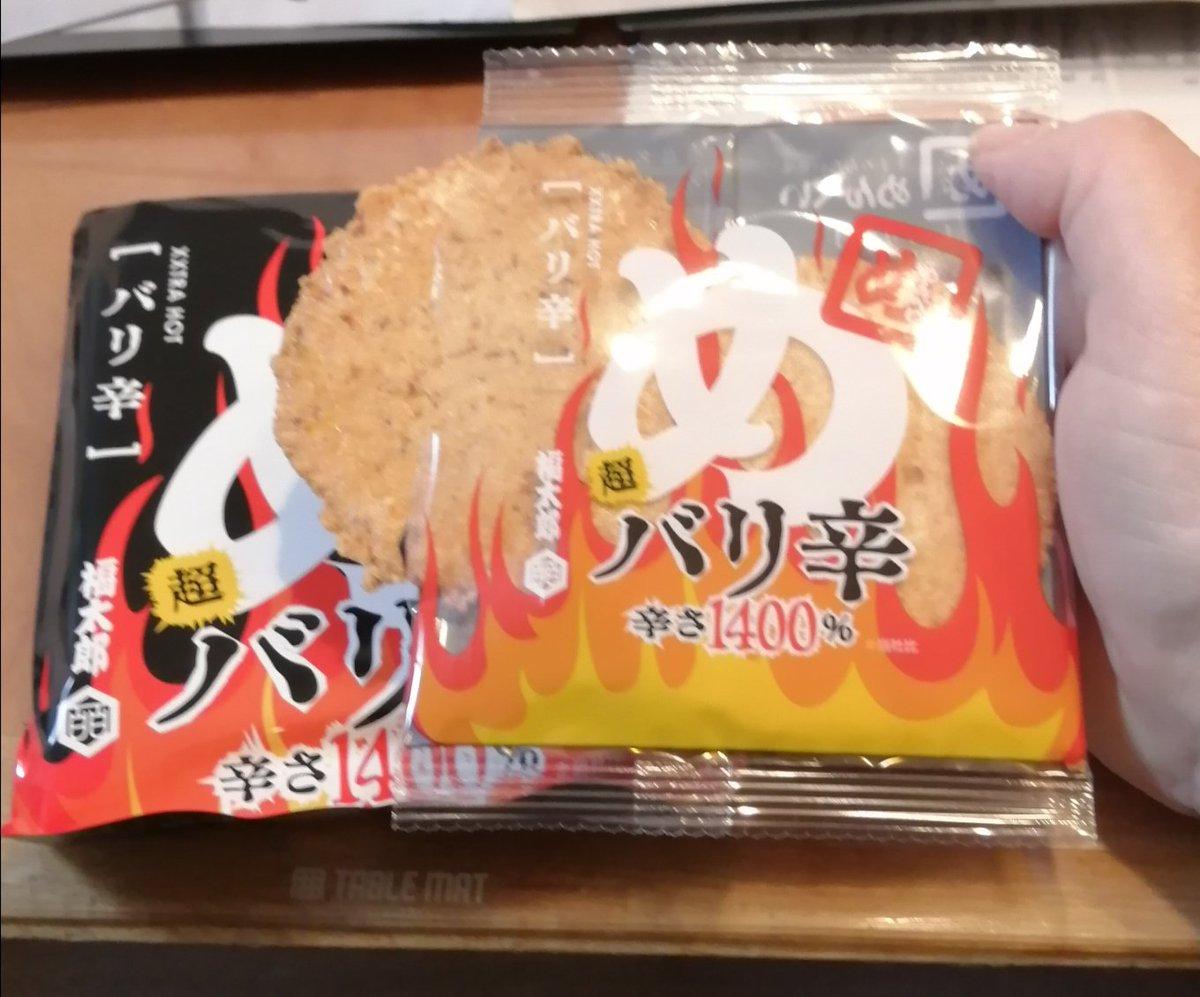 test ツイッターメディア - めんべい大好きで福太郎オンラインで購入。 超バリ辛、辛い!!けど食べられない程の辛さではないです。花椒も良いアクセント。 https://t.co/3OJpSmF80Q