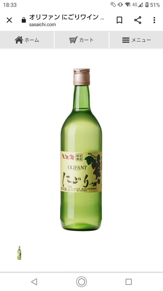 test ツイッターメディア - @shinmt07works 笹一酒造のワインが欲しくて https://t.co/widGtaH9Kq