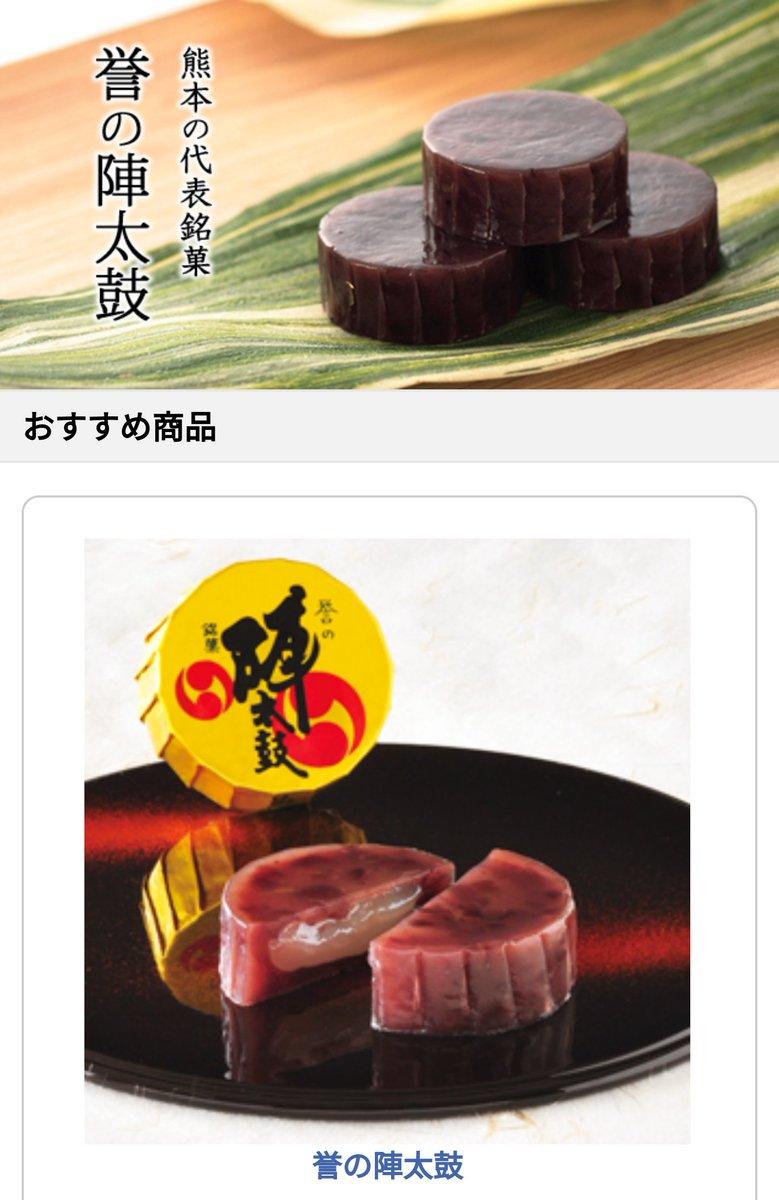 test ツイッターメディア - @sora0pino ほおおお! 誉の陣太鼓って熊本銘菓とも似てるかも 中に餅(求肥)入っててうみゃーのよ(・∀・) https://t.co/cKNws3eeQ0