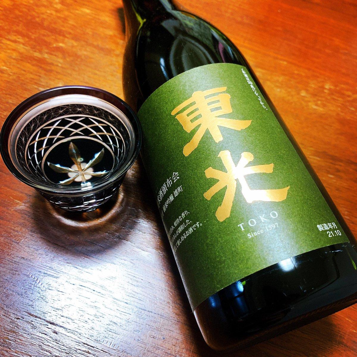 test ツイッターメディア - 昨日からぐっと冷え込んだ。 つまり、 日本酒が旨いということだ。  東光 純米吟醸 雄町 頒布会10月 山形県 小嶋総本店 フルーツのような良い香り。 大胆に膨らみはせずに、 絶妙なタイミングで辛くキレる。 美味しいです。   #日本酒   #日本酒好きと繋がりたい   #東光   #頒布会   #雄町   #山形県 https://t.co/AD1I1kqnfI