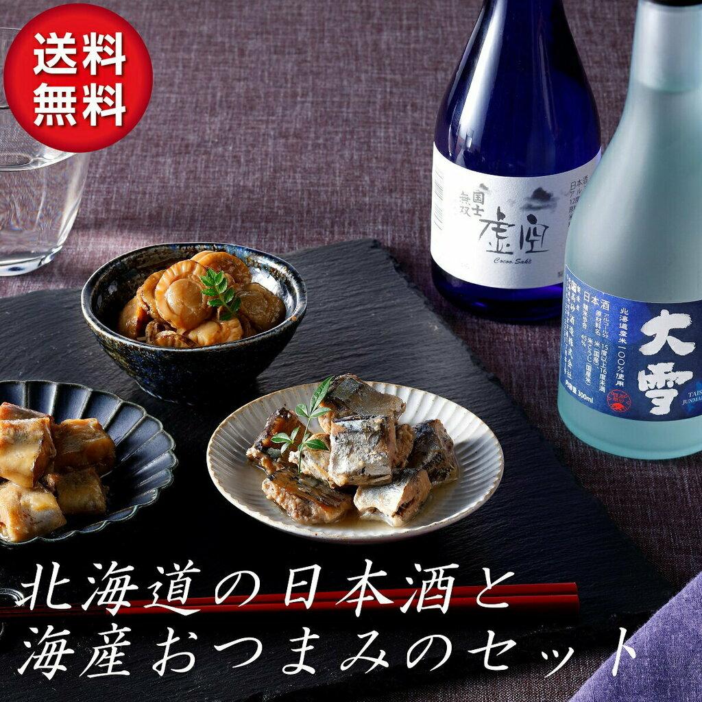 test ツイッターメディア - https://t.co/CKp2f01al5 / [4,980円] 【40%OFFクーポン配布中】日本酒 飲み比べセット ギフト セット 飲み比べ お酒 おつまみセット プレゼント 父の日 おつまみ 詰め合わせ 純米酒 国士無双 虚空 純米吟醸酒 大雪 (300ml×2本) 魚 ほたて こ... https://t.co/i5UlofUEYG