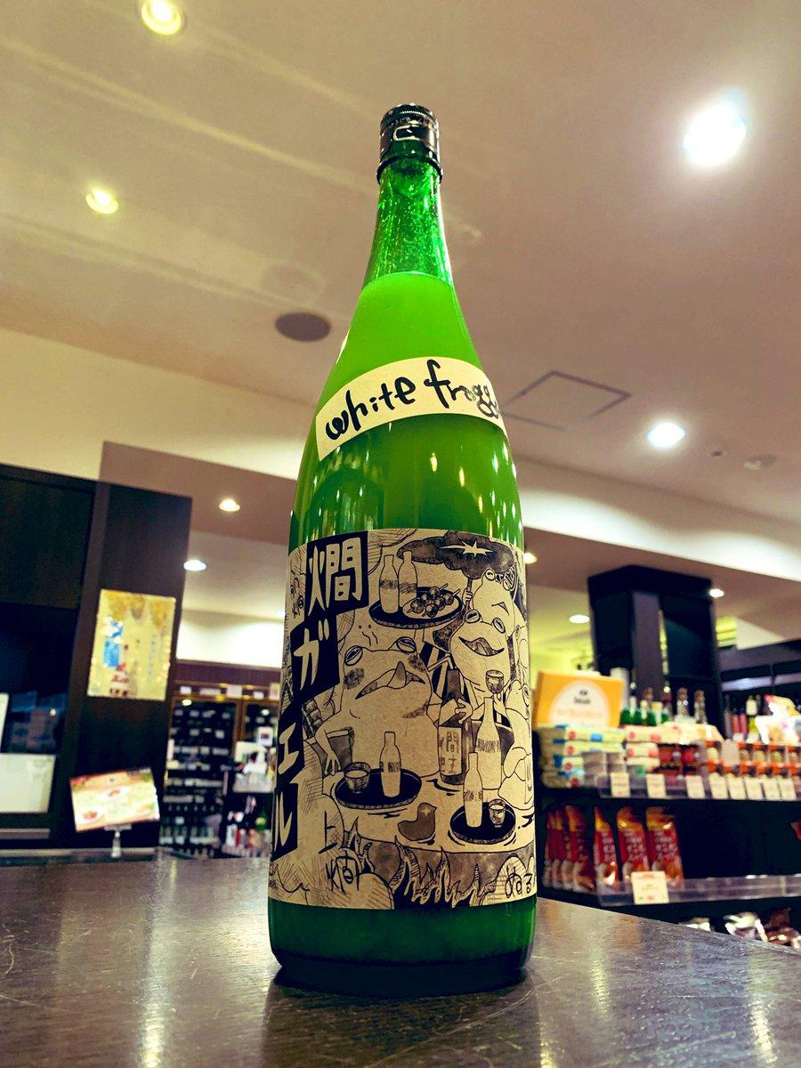 test ツイッターメディア - 滋賀県の北島酒造さんよりお燗で美味しい火入のにごり酒「燗ガエル」が入荷です。 https://t.co/LXb6tls6KW