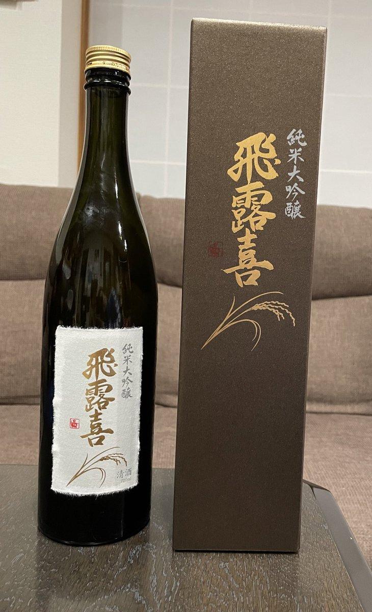 test ツイッターメディア - いつも廣戸川を買いに行く有名酒屋さんで、飛露喜の純米大吟醸がお一人様一本限りで定価販売していたので思わず購入。 肴はりょうぜん漬さんのよくばり漬けを刻んだやつ。 正直お酒の味はよく分かりませんが香り良くほのかな発泡があり、美味しくいただきました。 https://t.co/e2wvOK7QnC