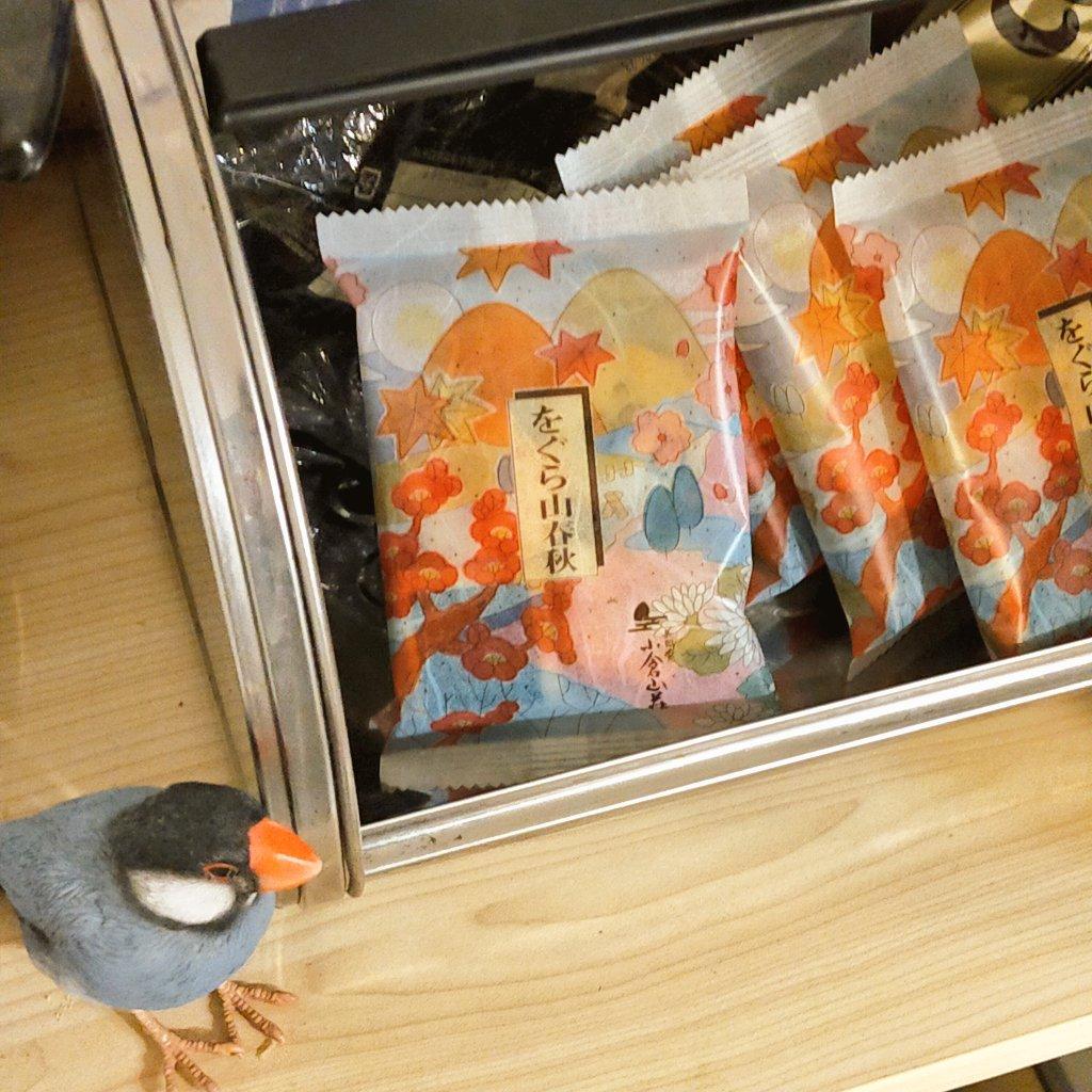 test ツイッターメディア - 買ってきた食パンをしまおうとしたら小倉山荘だらけだった https://t.co/VWeFCZ1Sxw