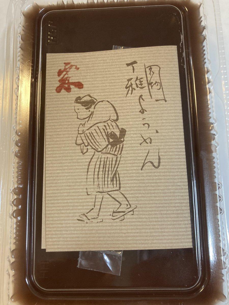test ツイッターメディア - 三重県伊賀の湖月堂さんの栗入り丁稚ようかん。1000円。 葛と餡のみの純粋な美味しさを味わえる。 https://t.co/hpmjlZcD3f