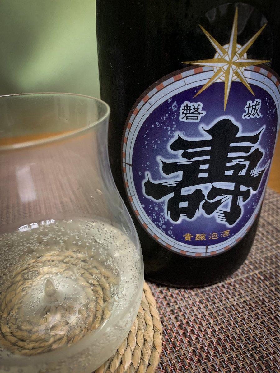 test ツイッターメディア - 今晩は山形県(元は福島県)の鈴木酒造店さんの磐城寿・貴醸発泡酒! 雑味の無い綺麗な乳酸の味わいと甘やかな舌触りに、炭酸発泡が加わり、なんとも美味しい。あと炭酸を溶け込ませた日本酒に有りがちな硬さが無い!度数も7度で、持ち寄りで飲む時の始めの一杯なんかにピッタリ。これは良いお酒だわ https://t.co/AicGD4Vn6Y