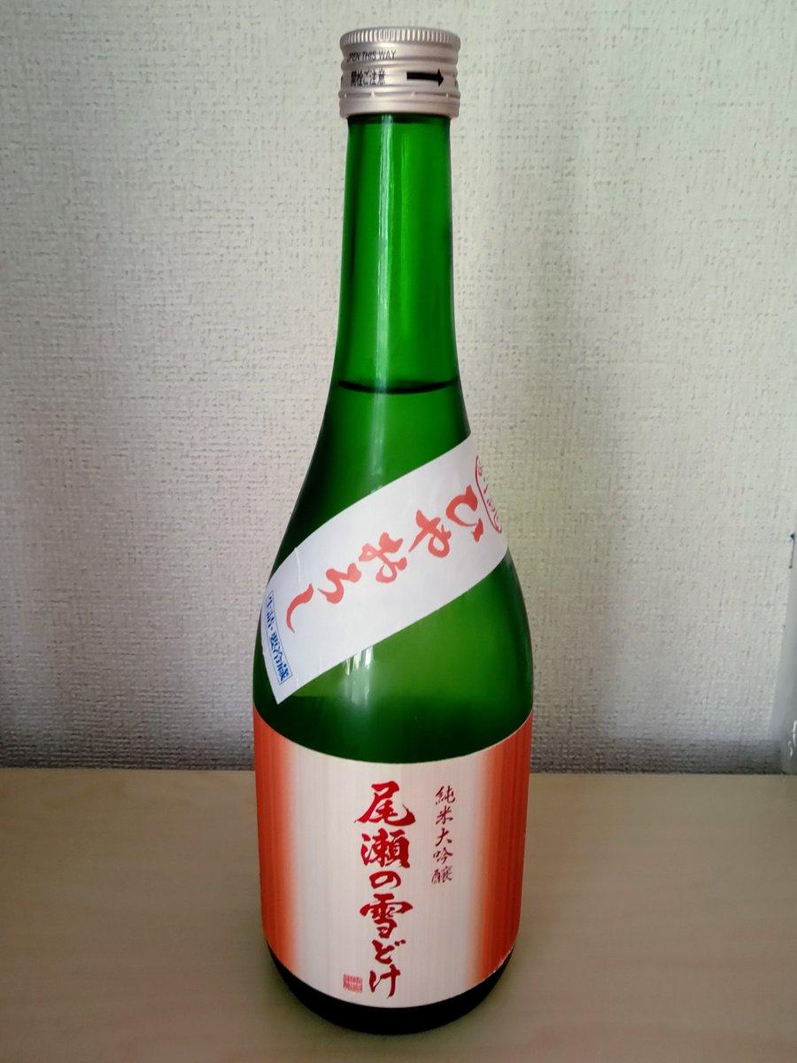 test ツイッターメディア - 本年ひやおろし2本目。龍神酒造の尾瀬の雪どけ。香りが豊かで美味しいお酒でした。 https://t.co/EJXnYwy0l1