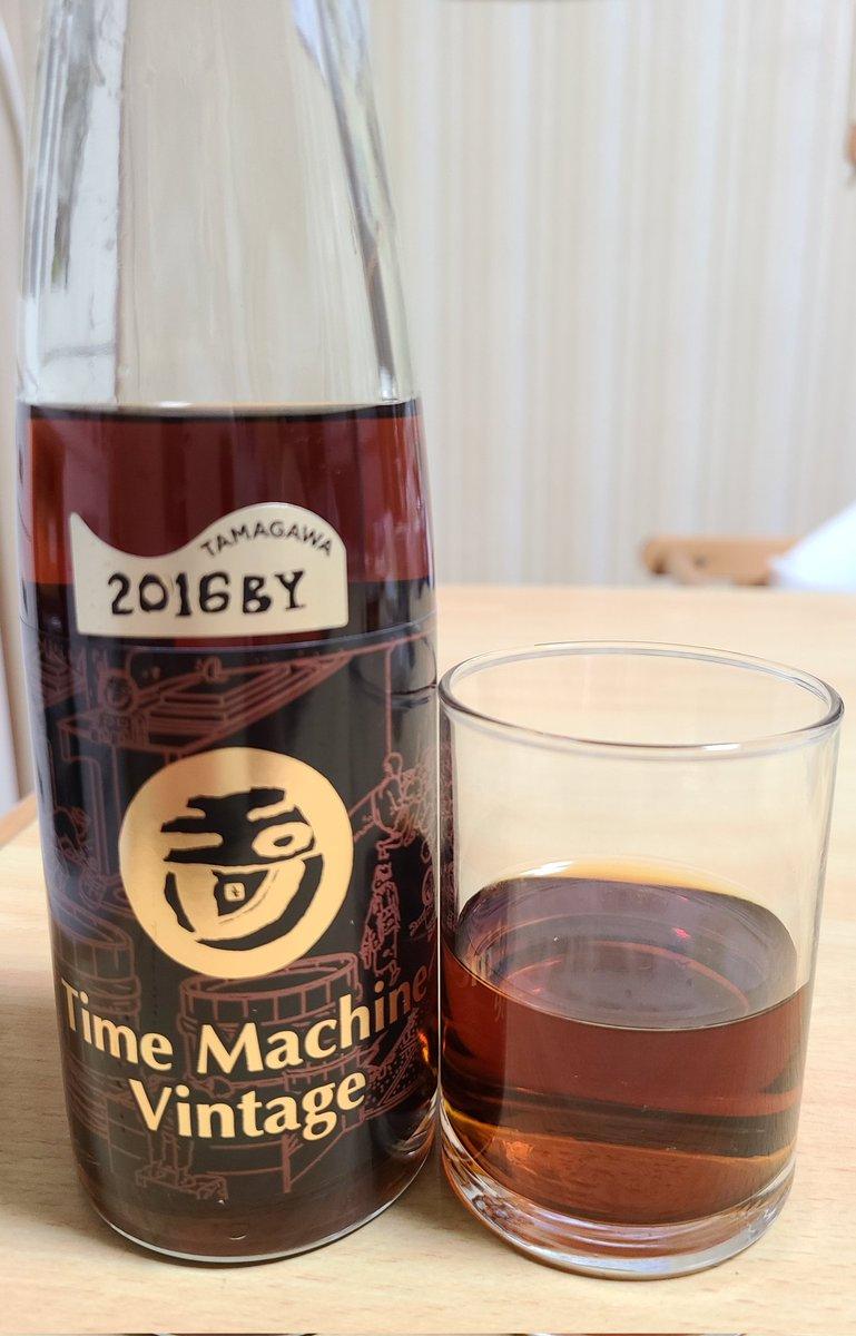 test ツイッターメディア - 【本日の酔き1杯のお酒🍶】 京都府 木下酒造 玉川 Time Machine Vintage  香りは紹興酒っぽく、呑むと、プリンのカラメル。ほろ苦いカラメルの味わいで甘くて、後味はスーッとなくなるから呑みやすい!うまい😋常温で呑んだけど、少し冷すか、お燗でも良さげ。アイスクリームにかけてもよいかも😆 https://t.co/j3CJHPIO7A
