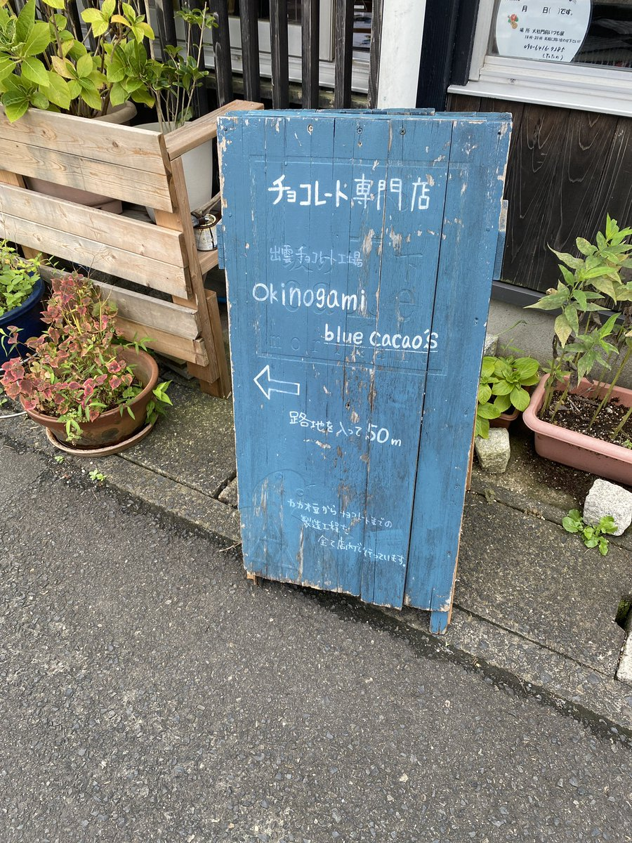 test ツイッターメディア - #okinogamibluecacao's   オキノガミブルーカカオ  出雲に来れば必ず立ち寄りたいお店、オキノガミブルーカカオさん。  今回は、こちらでチョコレートを使ったビールが販売されたと聞きつけて伺ってみました。  後は鉄板の八天堂コラボ沖野上ブルーカカオオリジナルくりーむパン。これは外せませんね~ https://t.co/GU5c8S03iT