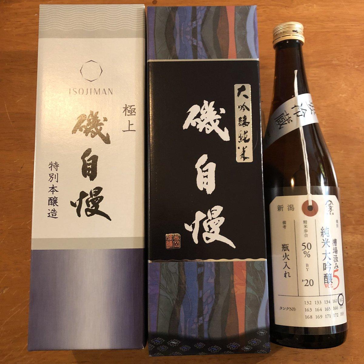 test ツイッターメディア - しっかし入るのに勇気のいる店やったな。  店なのか家なのかなんなのか。www  俺を日本酒の沼に誘った磯自慢。 ここらで唯一の特約店。  あー勇気出してよかった!w  置いてある日本酒僕好みでNICE♪  磯自慢特別本醸造 磯自慢エメラルド 加茂錦荷札酒ver.5  エメラルドは正月用かなw また買い行くか🏃♂️ https://t.co/OeDkkhNAaf