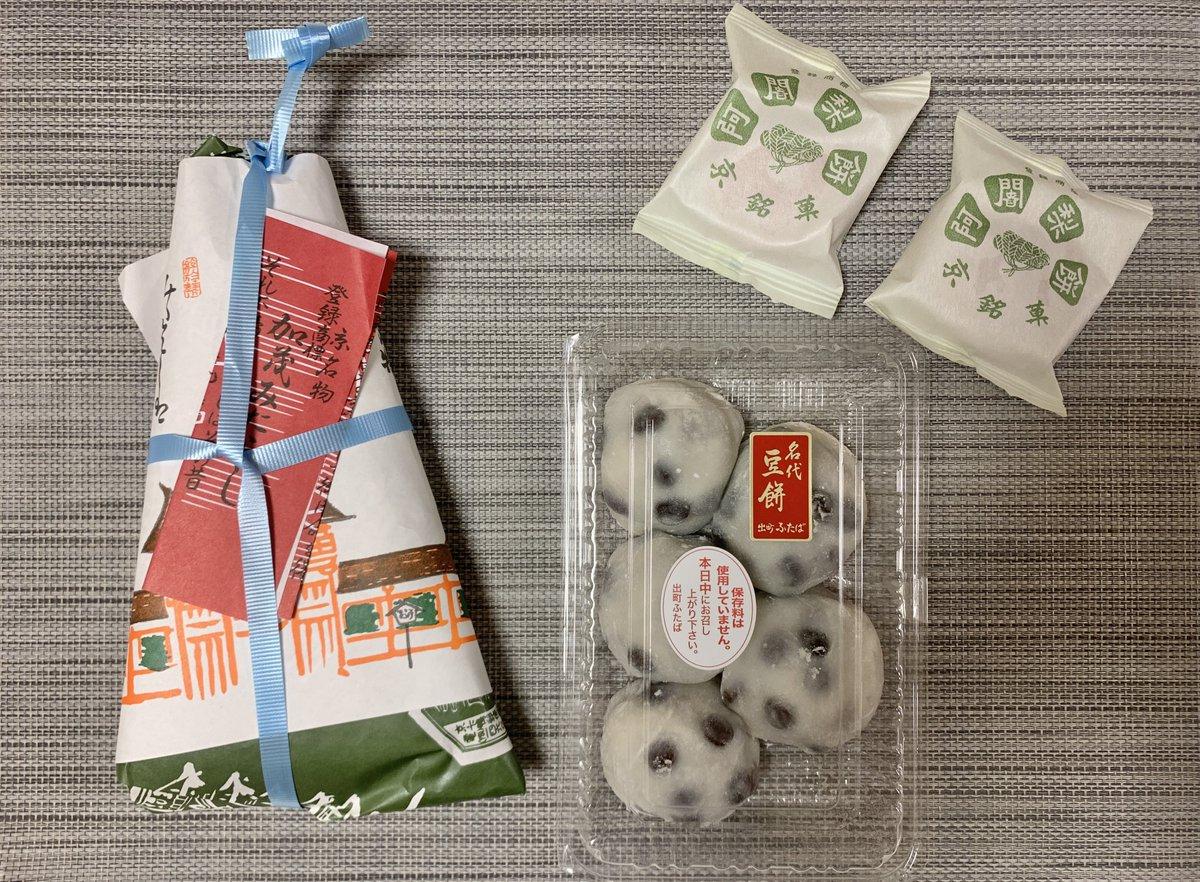 test ツイッターメディア - 京都に行ってきました。  …と、言いたいところだけど、名古屋高島屋で買いました。  出町ふたばの豆餅ー! 加茂みたらしー! 阿闍梨餅ー! https://t.co/e8Yw8neSmN