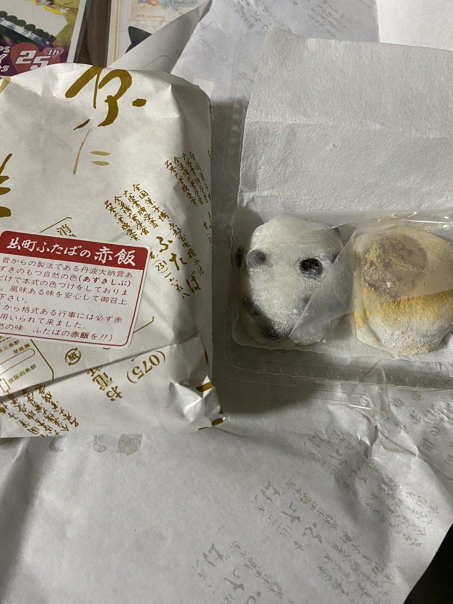 test ツイッターメディア - 出町ふたばの豆大福と栗餅と栗赤飯🌰🌰🌰🌰 1年ぶりに買えました٩(ˊᗜˋ*)و https://t.co/T1YLnK6SF7