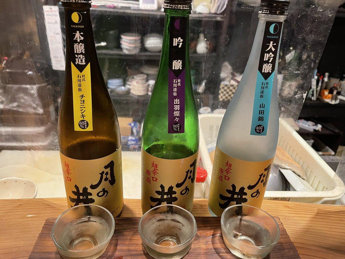 test ツイッターメディア - 練馬の和もっちにて。飲み比べは、茨城県大洗町の月の井。いずれも日本酒ながらもアルコール度数が21度という。こりゃ、すごいなぁ。 https://t.co/w48gAgWVYn