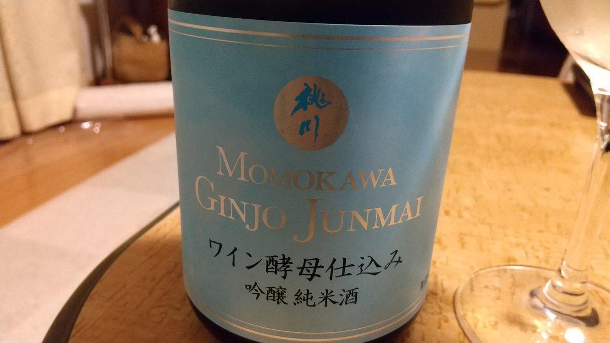 test ツイッターメディア - 先月上旬、近くのスーパーで半額の処分品だった日本酒をようやく飲んでみました。 #桃川 #ワイン酵母仕込 #吟醸純米酒。 そこそこ甘みもあって、貴醸酒のような雰囲気に、白ワインのような酸味が後から。 なかなか面白い☺ https://t.co/qlKITaxPAm