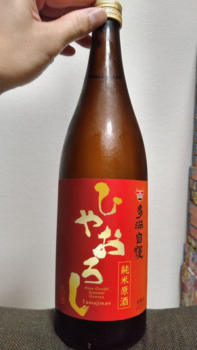 test ツイッターメディア - 今日の晩酌〆の日本酒。 福生は石川酒造の多満自慢 ひやおろし 純米原酒。 辛口の飲みやすいスッキリしたお酒だなぁ! 旨味をサァっと感じ、お酒の余韻が長く残って美味しいわ☺️ https://t.co/wh8XUE2s7P