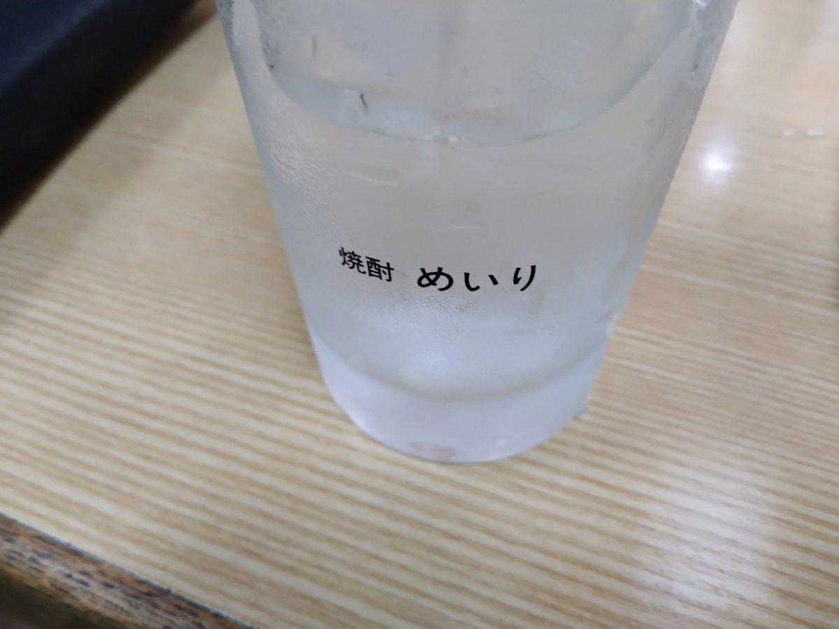 test ツイッターメディア - 明利酒類のコップ? https://t.co/pnXRcJ7tkh