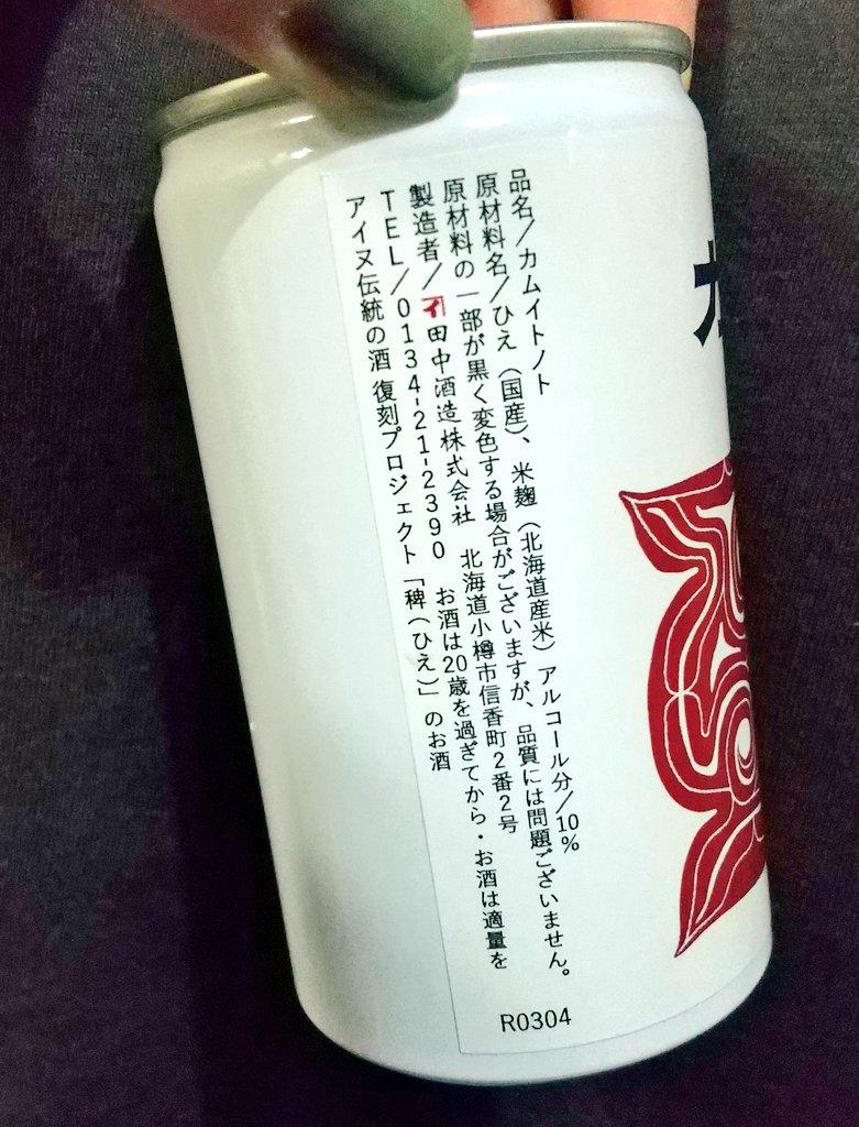 test ツイッターメディア - 小樽の田中酒造さんで買ったカムイトノト!度数10もあるのかー https://t.co/6lHEPrFcmD