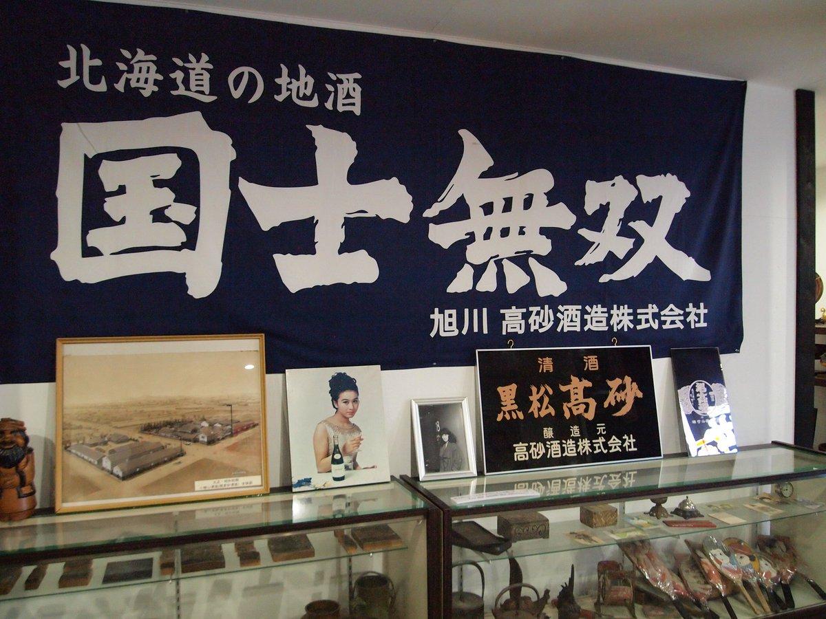 test ツイッターメディア - 旭川には、男山と国士無双で有名な高砂酒造がある。 https://t.co/nkWZH5DGyg