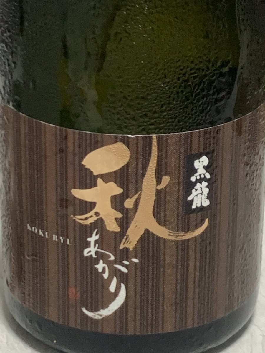 test ツイッターメディア - 日本酒チェンジ 黒龍秋あがり 鼻から抜ける香りがいい感じ https://t.co/GmhlShojUw