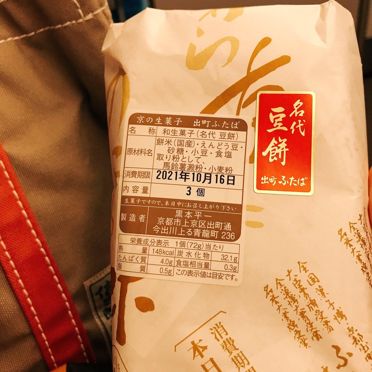 test ツイッターメディア - 出町ふたばの豆餅が、京都の新幹線駅構内で買えるようになっていた。(もう帰るヨ) https://t.co/lc9D7RJP1A