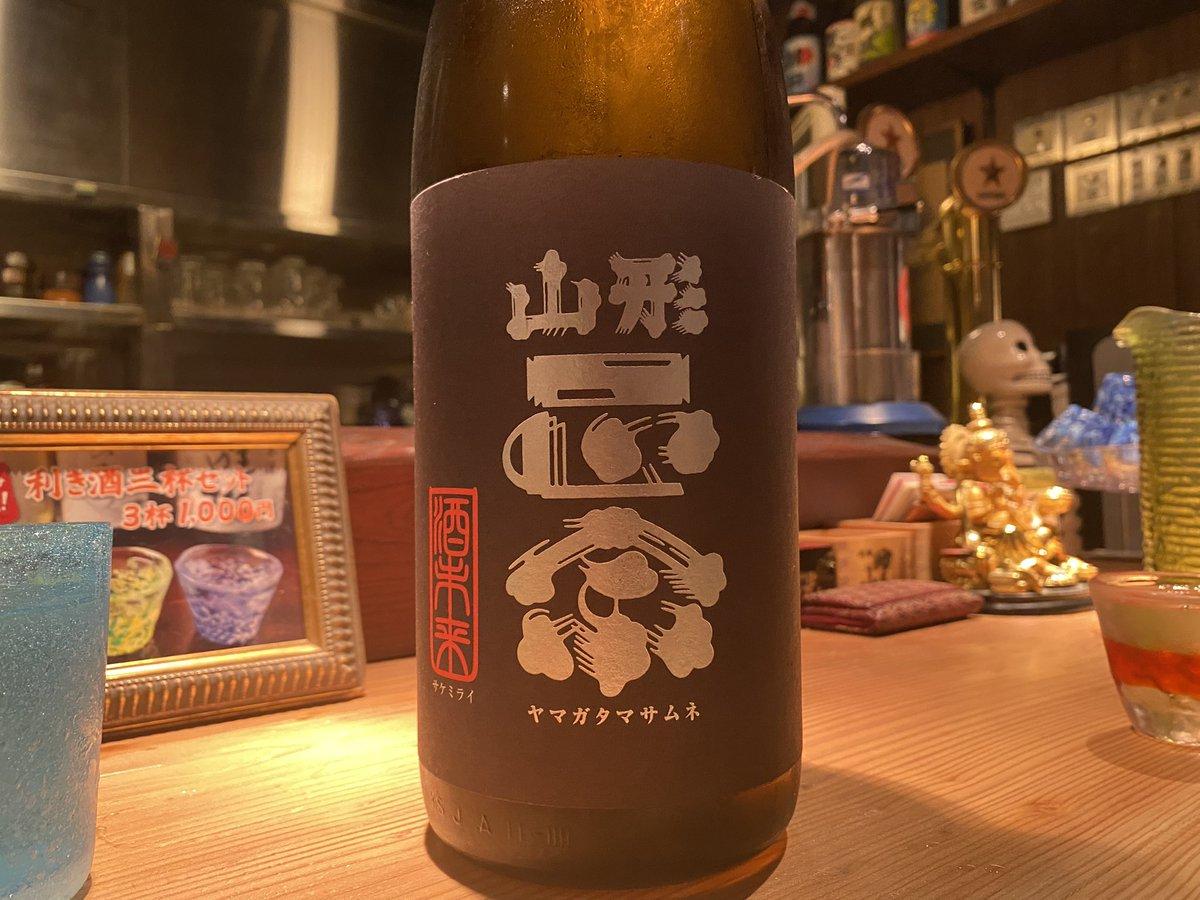 test ツイッターメディア - 山形正宗 酒未来!!まじで十四代級に美味い酒出てきて最強すぎる🥰 https://t.co/5wuTcv9CzL