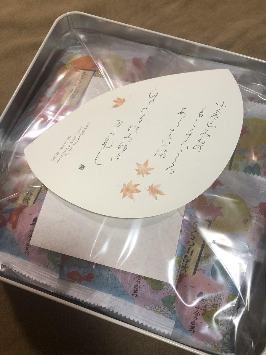 test ツイッターメディア - 出掛けた近くに、おかきの専門店 京都の『小倉山荘』があったので、買いましたー😋😋😋  #小倉山荘 #おかき #秋を感じる https://t.co/0KX7FaaAVE
