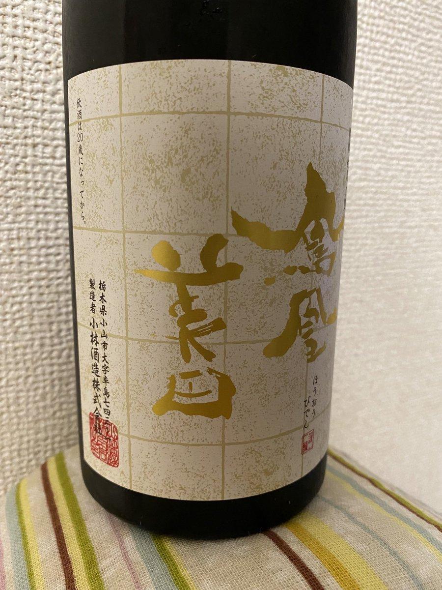 test ツイッターメディア - 数日後、単体だと薄く感じる事もあったが色々他の日本酒飲んでの単体だとやっぱり苦味が超絶好みの旨さ これは日本酒単体が良いのかなぁ  兵庫県西脇産山田錦100% 精米歩合55% アルコール16度 2021年8月製造 小林酒造 栃木県小山市大字卒島743-1 https://t.co/0wermkjahB