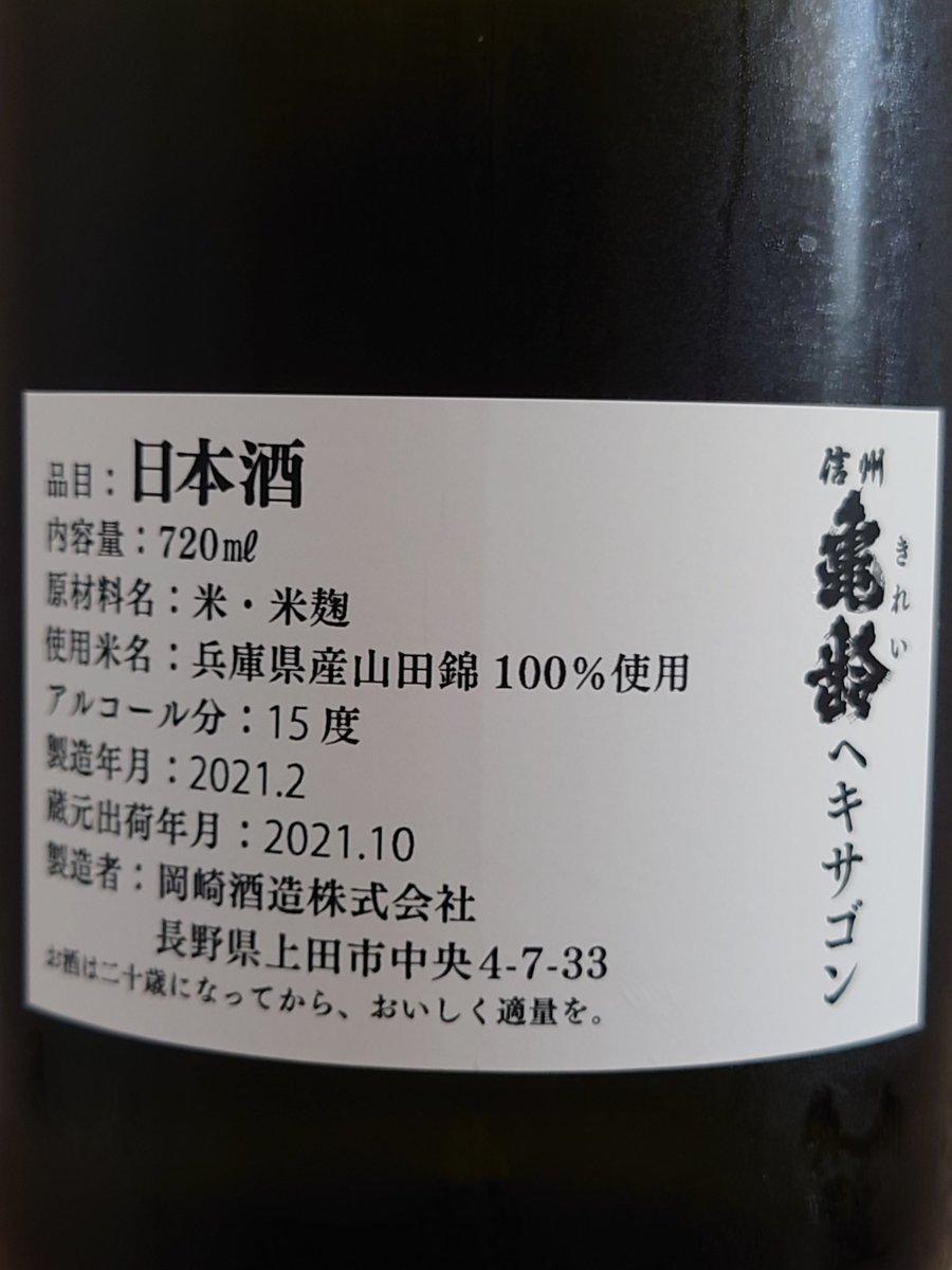 test ツイッターメディア - 信州亀齢「ヘキサゴン」純米大吟醸山田錦 信州亀齢にしては香り上がってきます。りんご、ライチ、蜂蜜な濃い甘味、ボリュームありながらキレイにキレてうまい。余韻はフルーツ感ある苦味がほんのり。花冷えで○83 https://t.co/brt6WbtL7I