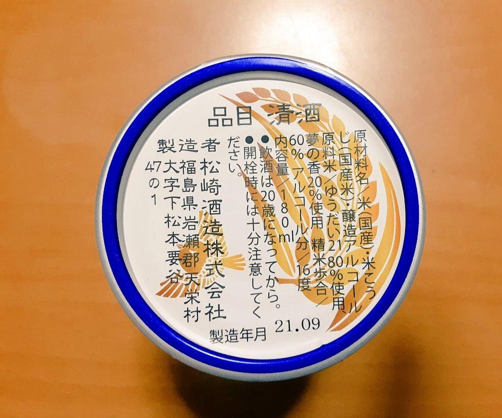 test ツイッターメディア - 廣戸川 本醸造 ゆうだい21 上立ち香が少しメロンぽく、口にしても青いメロンというか瓜の感じが少ーしあります。飲みやすい酸味でほのかに甘さも感じますが、全体として辛口の印象。 天栄村産の食用米・ゆうだい21を80%、夢の香を20%使用しています。  #ツイッター晩酌部 https://t.co/GkZhCQ5GWU