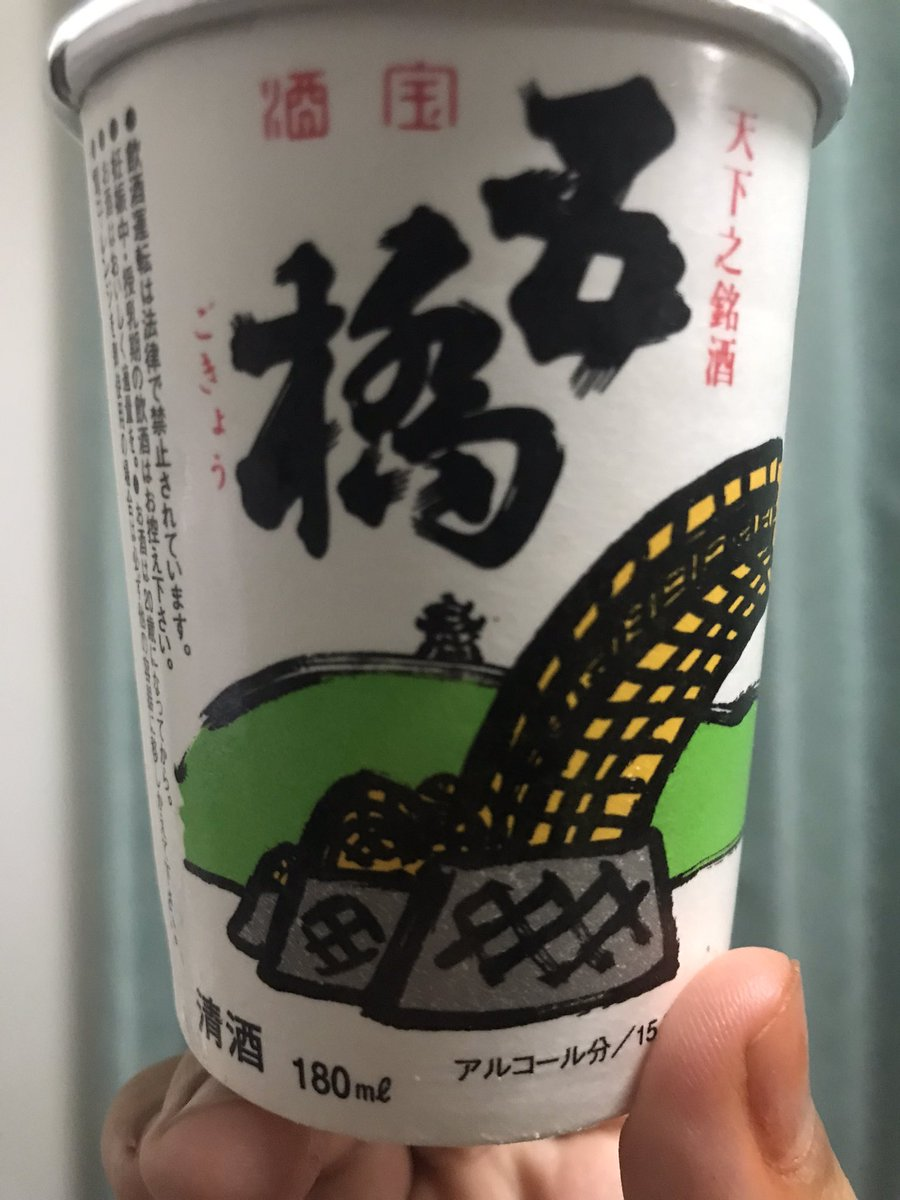 test ツイッターメディア - 五橋の普通酒うんめ… https://t.co/1JUZEOSugU