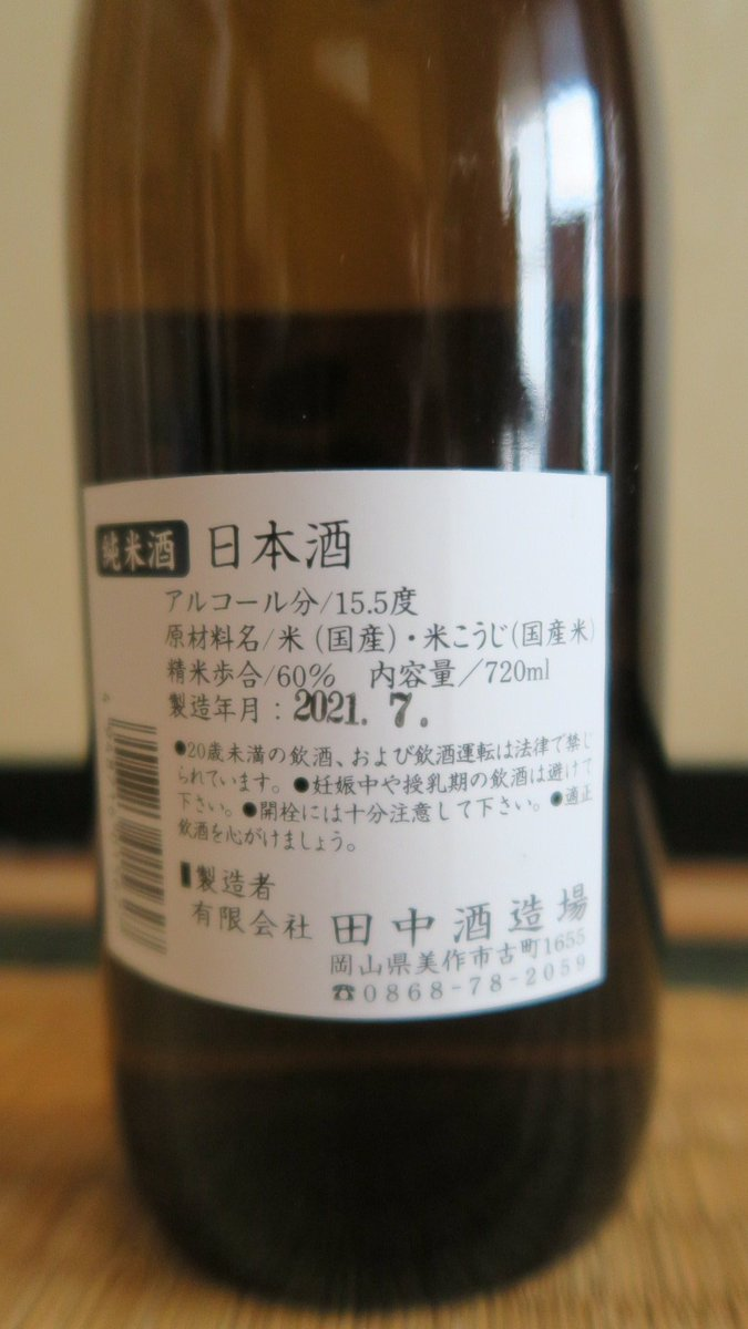test ツイッターメディア - 岡山県美作市、田中酒造場の武蔵の里・純米酒山廃酛仕込みです。 やや濃厚な酸味と爽やかな辛口の飲み口、飲みやすいお酒です。 和食ばかりでなく濃厚なチーズも合います。 #岡山県の酒 #美作市 #田中酒造場 #武蔵の里 #純米酒 #山廃 #山廃酛  #nihonshu https://t.co/aR7NQ0Mlhk