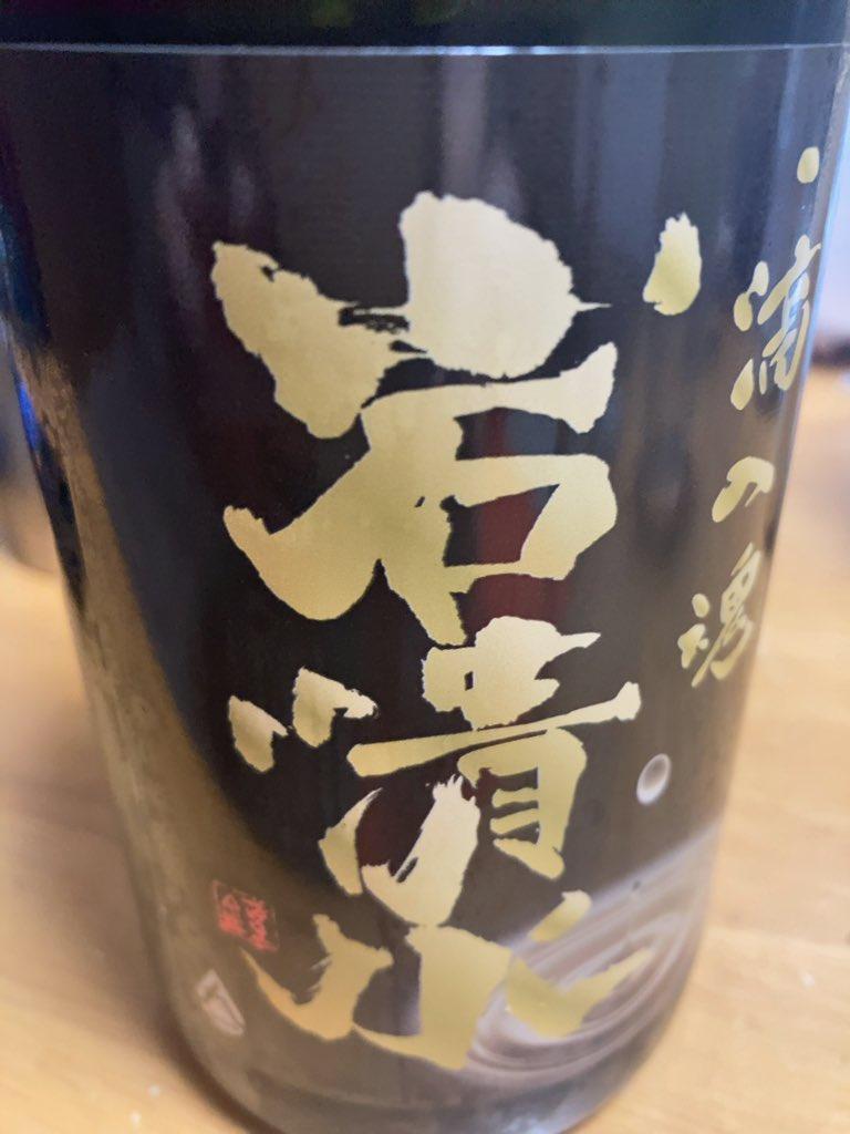 test ツイッターメディア - 8月新潟帰りに寄った長野県中野市の井賀屋酒造場の岩清水生原酒Harmonie〜甘いが癖なく少し杉樽?の香りがして美味しい!あまりに美味しくて半分近く一人で飲んでしまった…これも限定酒だが後2本封を開けてないのがあるので楽しみ! https://t.co/Es2R1ANLzM