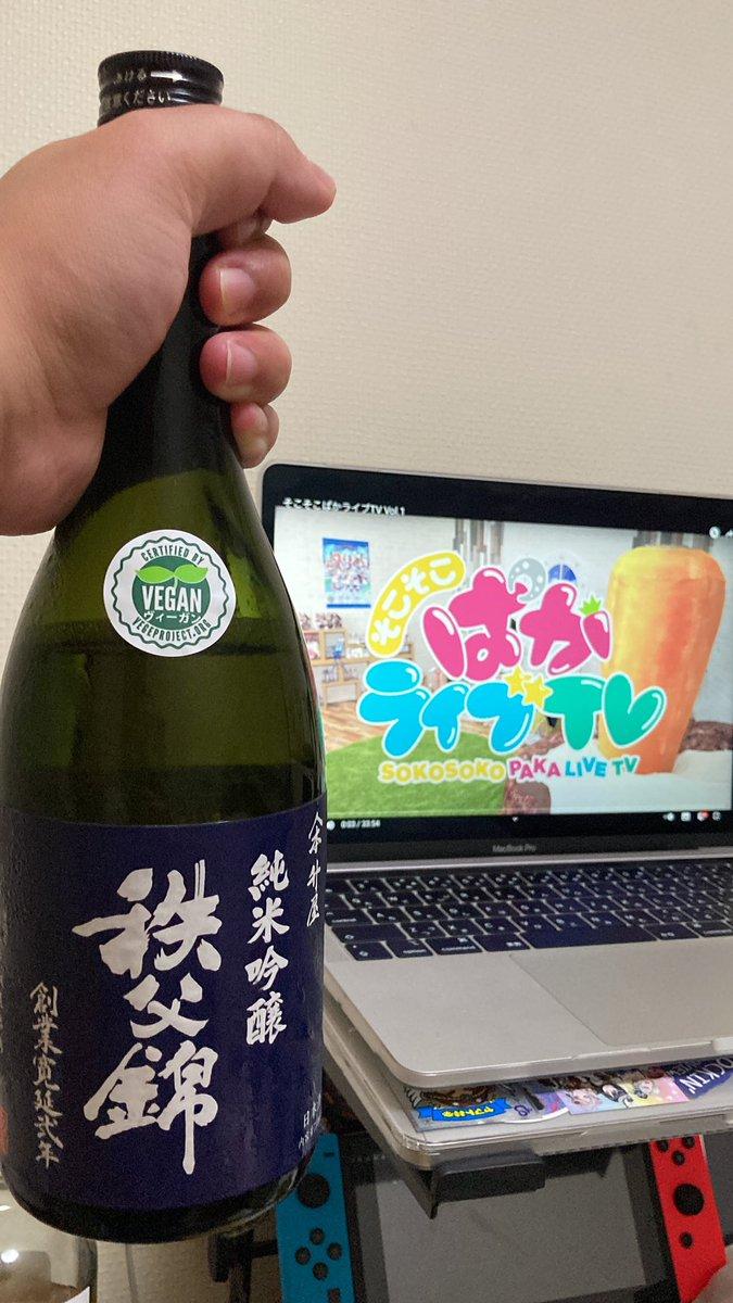 test ツイッターメディア - 日本酒も美味い。秩父錦。 辛口しか飲めないので淡麗辛口。 最初甘めかな?って思いきやさらー っと喉越しが良くてキリッと閉まる 飲みやすい日本酒。そら豆と共に。 あとウマ娘。 https://t.co/6oSx6Z2Rfq