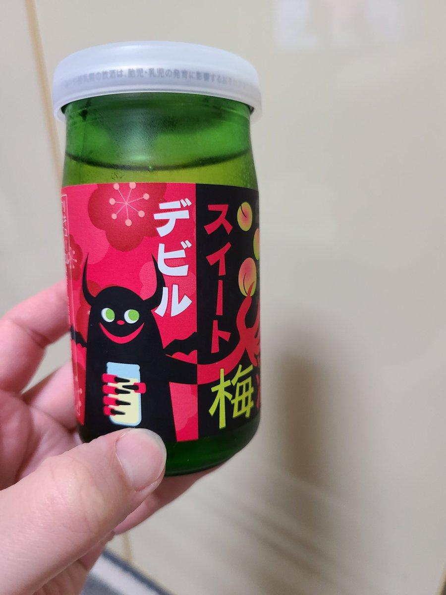 test ツイッターメディア - @hizu_namasu  イヤミちゃんにいただいた3種の梅酒で、一番気になる木だったこちら うまーーーい!! 前回頂いたものもだけど、北雪酒造さんの梅酒がうますぎる!! https://t.co/N5mLN8SMyp