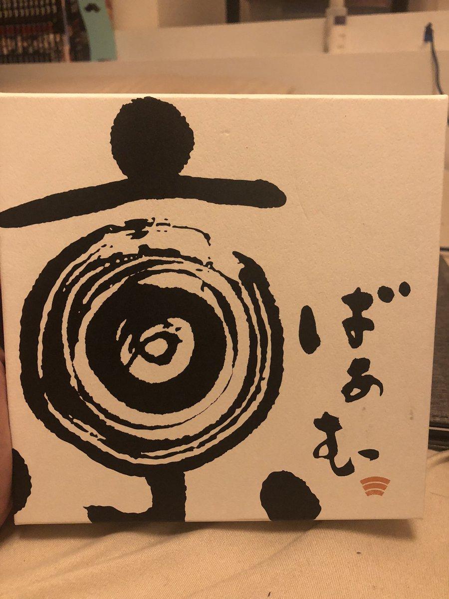 test ツイッターメディア - 息子が修学旅行で京都行ってて京ばあむ買ってきてくれた!息子京さん知らんけど😂これが噂の…!美味しかった♡ https://t.co/fwEauKsSeO