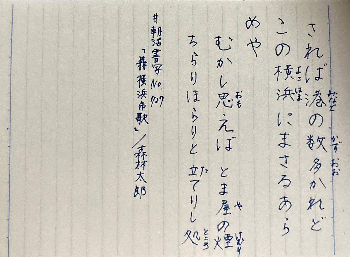 test ツイッターメディア - お久しぶりの #朝活書写。  横浜といえば、パッと思いついたのが横浜中華街、ありあけのハーバー、赤レンガ倉庫、山下公園などなど… 中々遠いから行く機会が少ないけどゆっくり散策してみたい場所だと感じます https://t.co/foo3htXJYD https://t.co/P3V82C9iPe