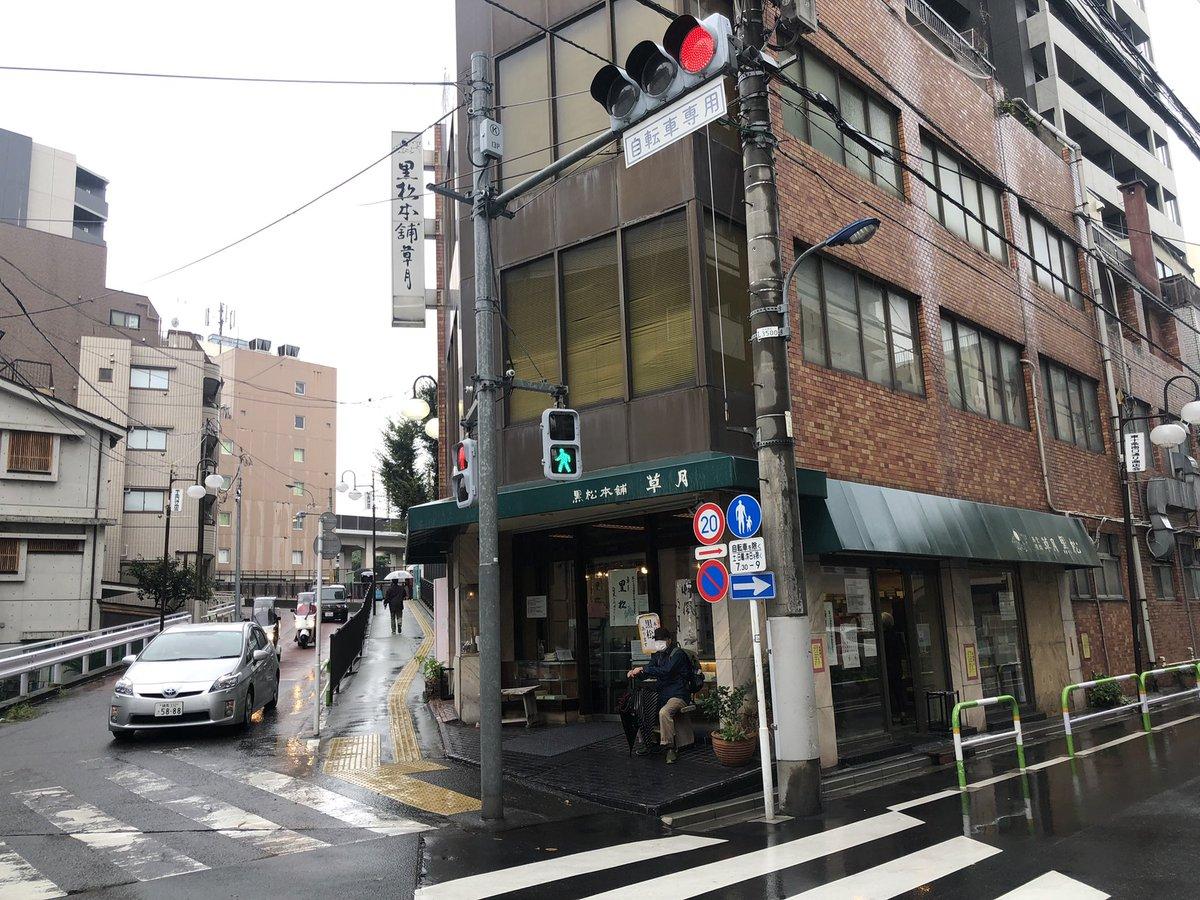 test ツイッターメディア - 調べると東京三大どら焼き「うさぎや・亀十・草月」というものがあるらしく『黒松本舗草月』の黒松を買ってみる。食べた事のある亀十のどら焼きと比べて、皮がふわふわで餡子が甘く美味い。 https://t.co/NuzoqsmCq7
