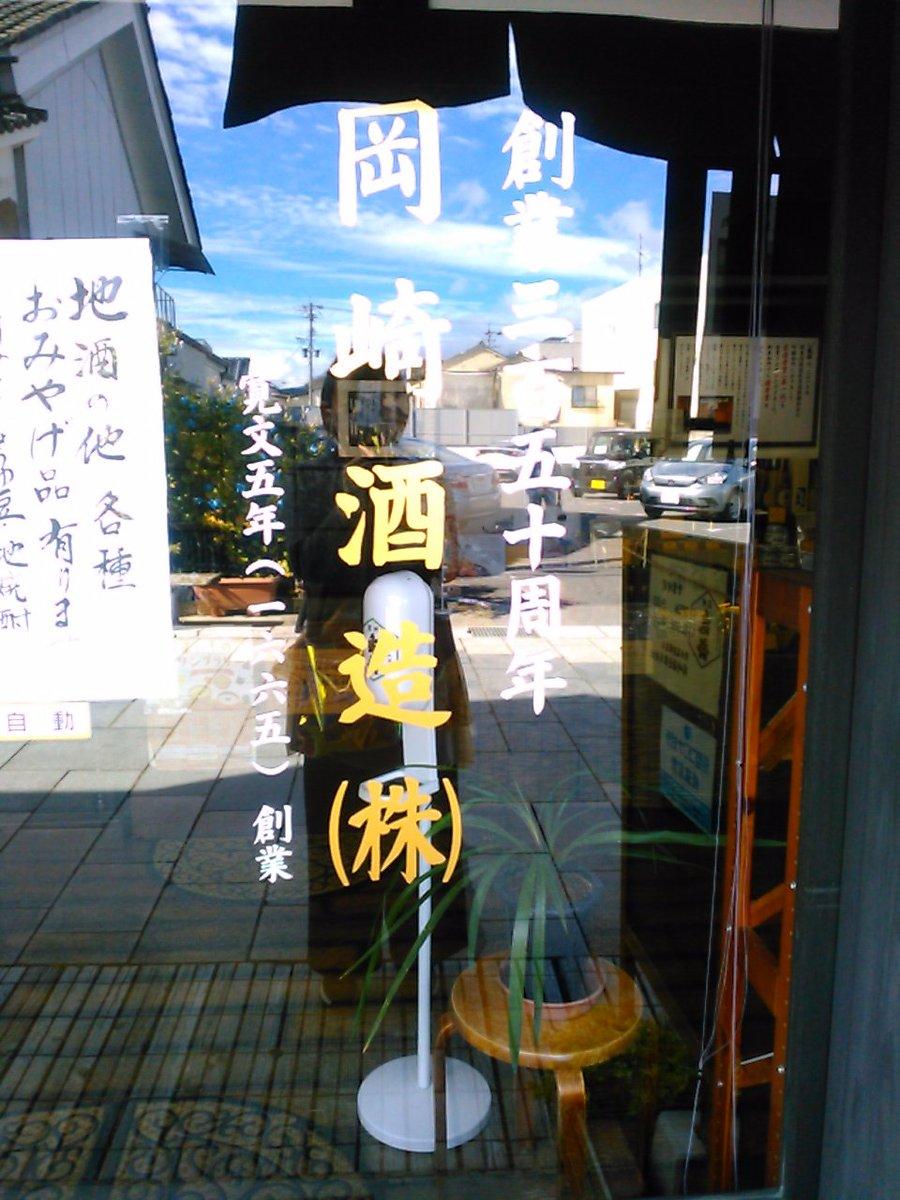 test ツイッターメディア - 上田市に来たからには岡崎酒造さんに。おかざき真理先生ののれん! https://t.co/f6Yr2Vxl4I