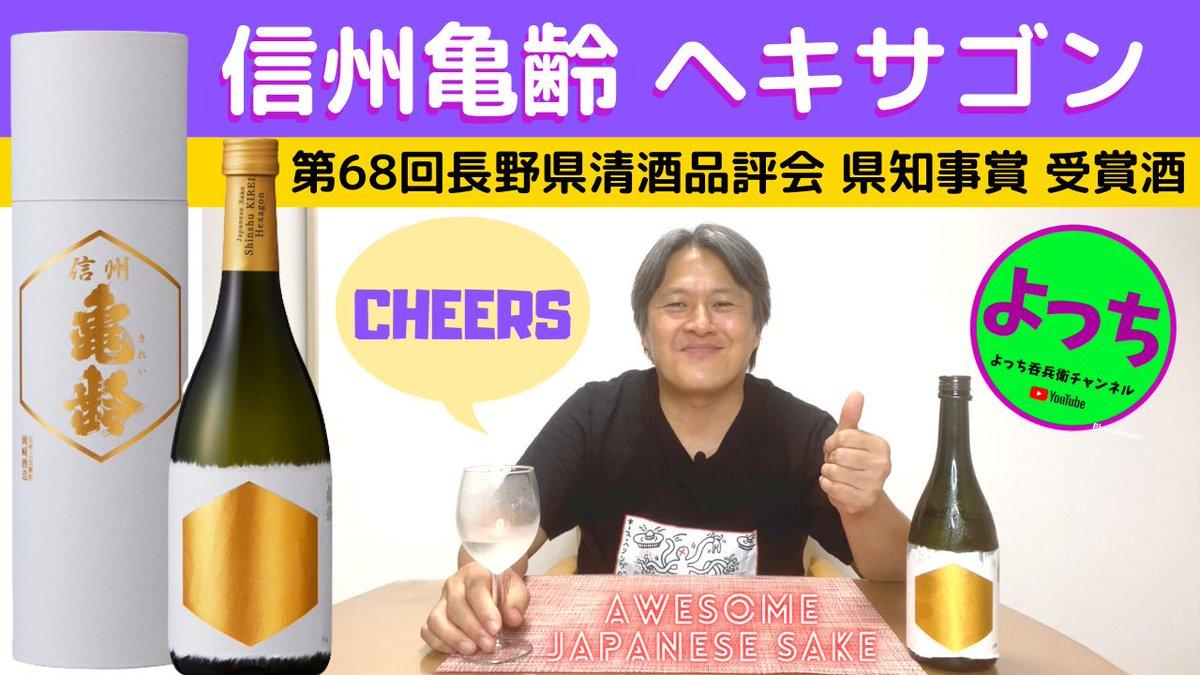 test ツイッターメディア - 🔴YouTube🔴New Post🔴今晩19:00〜  👇🔴よっち呑兵衛チャンネル🔴👇  信州亀齢 ヘキサゴン【日本酒】コリャ美ん味い!長野県清酒品評会・県知事賞受賞酒!勝負のお酒!ビューティフルな味わい【晩酌】Awesome Japanese Sake 🥴 #52  https://t.co/BlY1CpTWlc  #日本酒 #清酒 #JapaneseSake https://t.co/oTqGpsvhsC