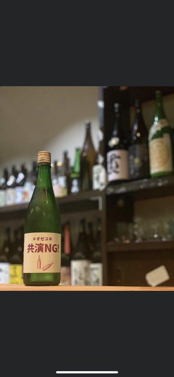 test ツイッターメディア - 今日は休肝日ですが  今日の新酒!!! 群馬の龍神酒造 50%精米 純米大吟醸 尾瀬の雪どけ 共演NG!!!  味わい もピタリの日本酒でございます♪ 笑笑  毎回いろいろな日本酒を醸す龍神酒造 あなたはどのオゼユキがすきですかー??? https://t.co/LkSGRFXXzt