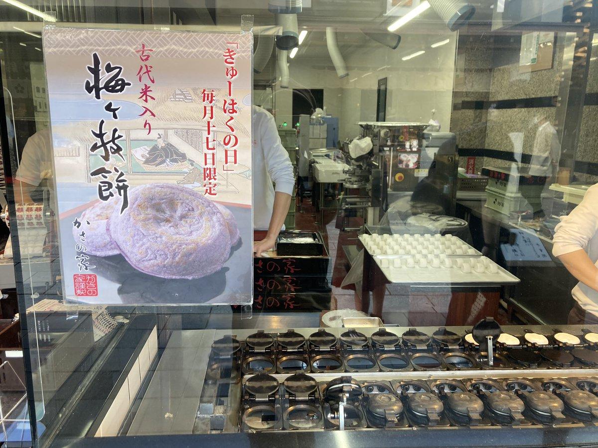 test ツイッターメディア - でもって、かさの家の梅ヶ枝餅。 毎月17日限定の古代米のと1つずつ。 古代米のは餅にもこくと甘味があって美味しい♪ https://t.co/bqG9gsaOlw