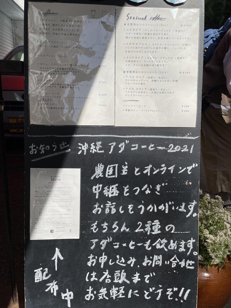 test ツイッターメディア - 人町珈琲。 風が気持ちよくホットコーヒーが美味しい季節です☺️ そして浜屋で買ってきたかさの家の梅ヶ枝餅と😊贅沢〜〜 https://t.co/kvuHGDLJAA