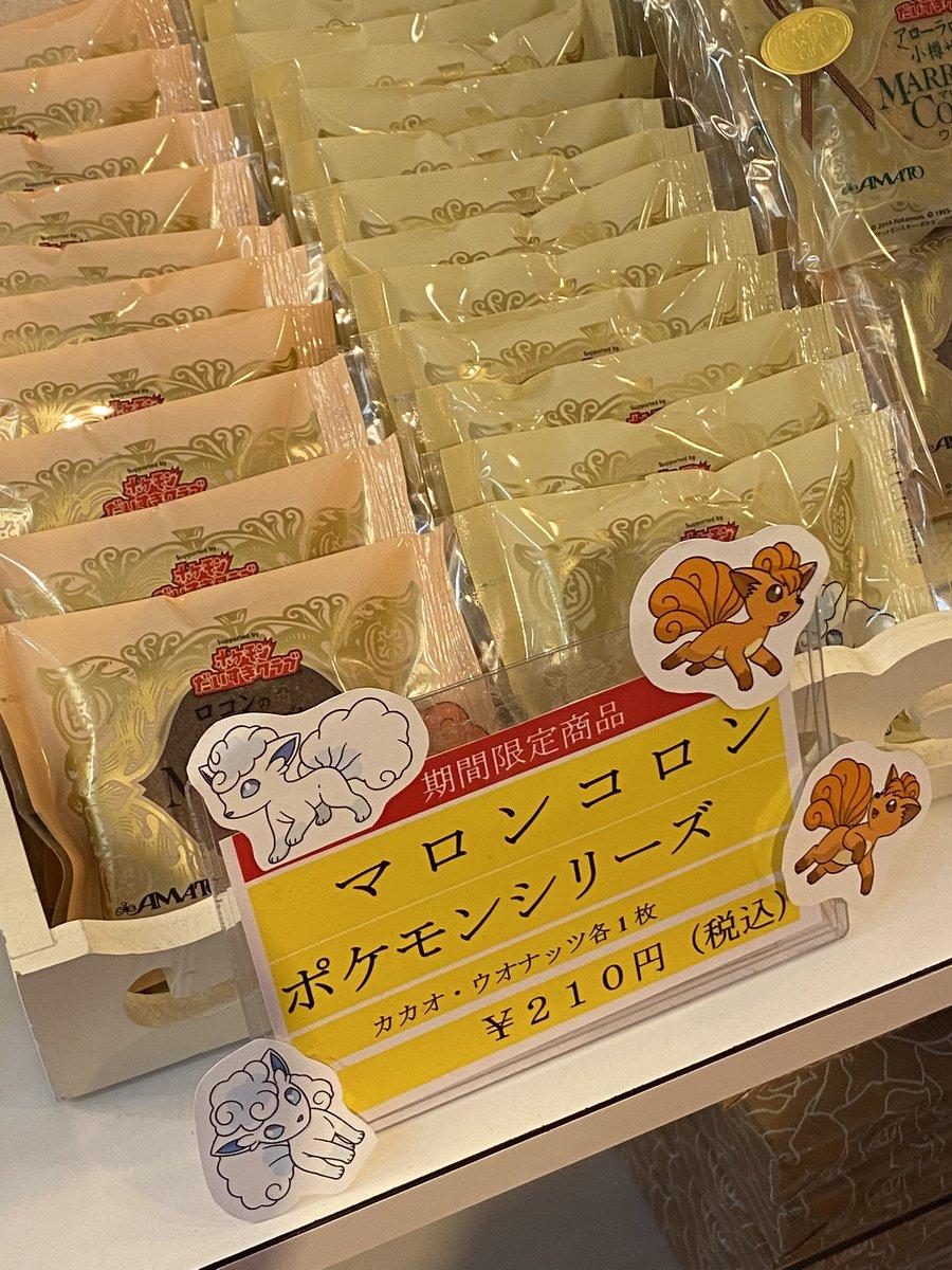 test ツイッターメディア - 小樽銘菓『マロンロコン』もとい『マロンコロン』を買いにきました。  #都通り商店街 #あまとう https://t.co/6qAJBg84r1