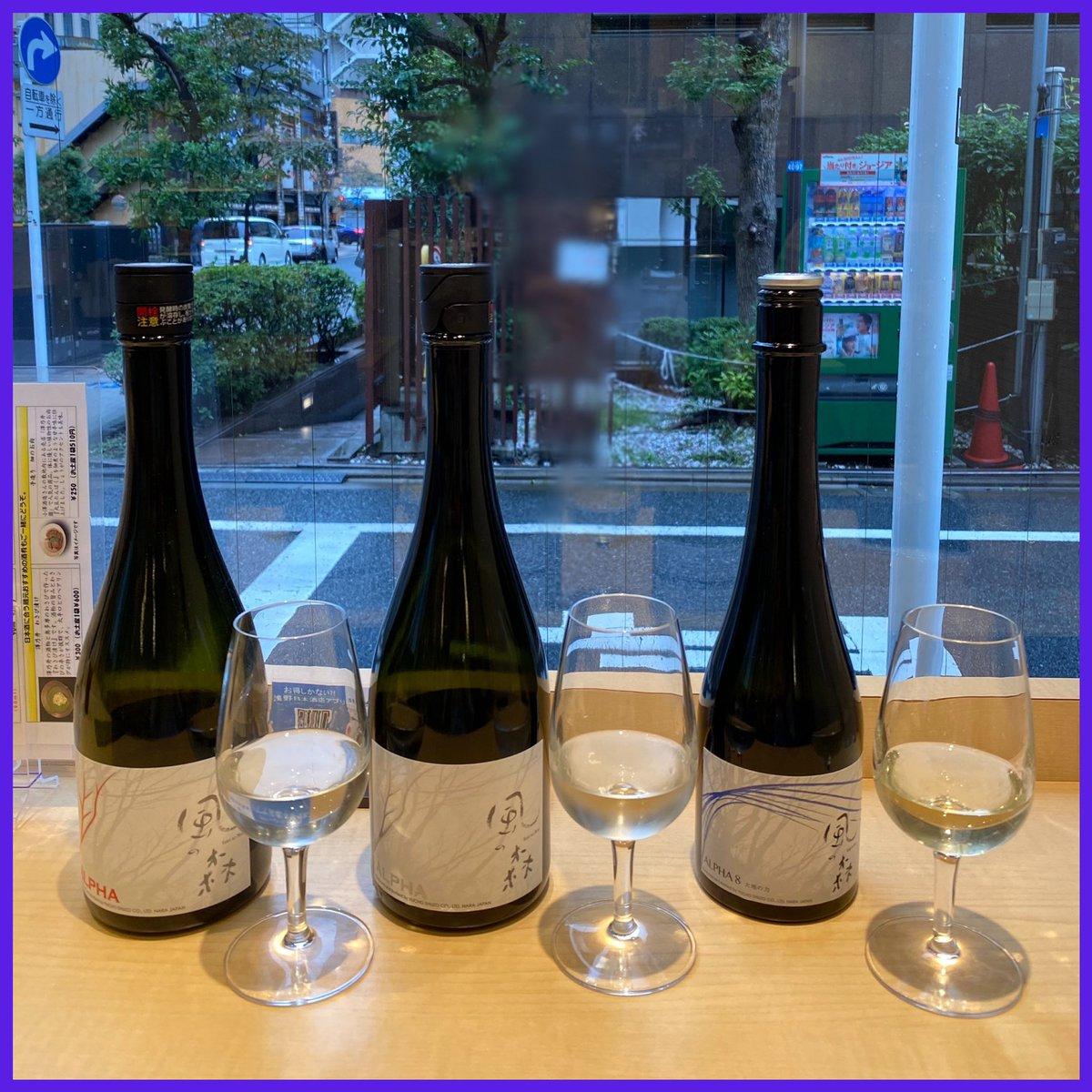 test ツイッターメディア - 本日のランチ😆🍶 風の森のALPHA飲み比べ✨1と2と8です。8の玄米感にビックリ😳日本酒好きな方にこれは体感してほしい!  角打ち再開で、ようやくこちらで飲めました。何度か購入はしてたので、店員さんが覚えてくれていて嬉しい😊 https://t.co/nFjcjnBPUF