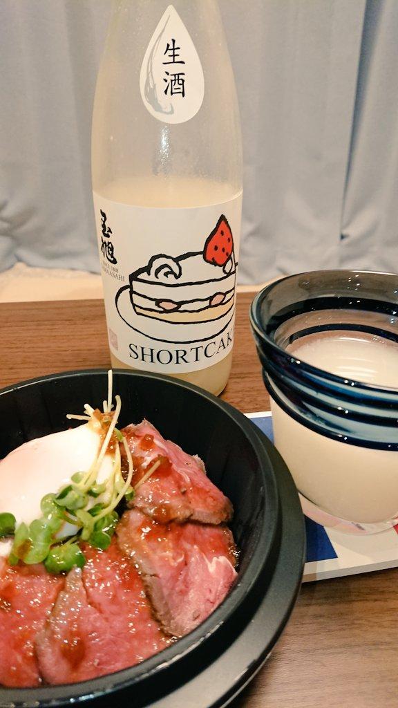 test ツイッターメディア - バースデーケーキの代わりに日本酒🍶と、立山朝市で買ってきたローストビーフ丼。 最高ー! #玉旭酒造 #カシワストア #ヘルジアンウッド https://t.co/rVIc2Jy0dZ