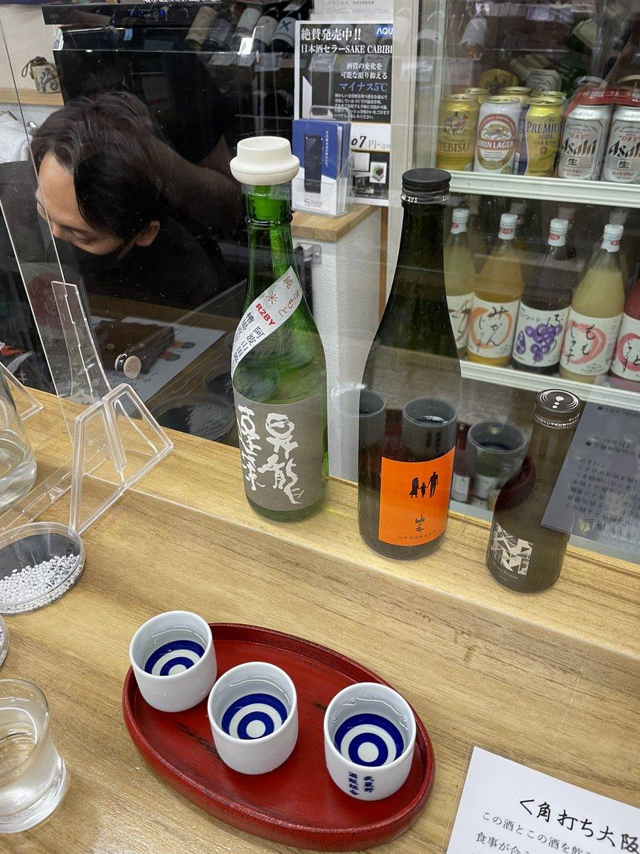 test ツイッターメディア - 昨日2回目の飲み比べ載せ忘れてた‼️ 寒菊、こちら買えなかったので、飲めてよかった❤️ 昇龍蓬莱?はじめて飲むかも?美味しかった。 山の井、安定の美味しさ! #日本酒 #大阪屋酒店  #角打ち https://t.co/SyHu4OzXFW