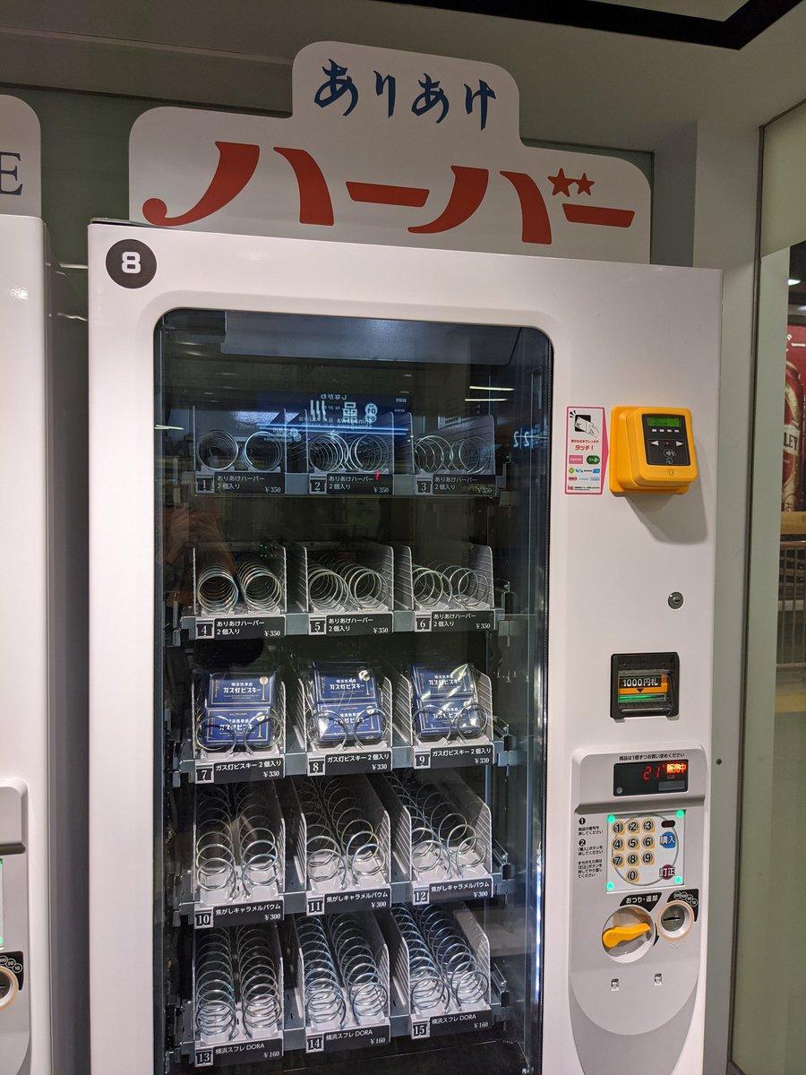 test ツイッターメディア - おっ、ありあけハーバー!?……無いやんけ!!🤣🤣🤣 京急品川駅ホームにこんなのあるの知りませんでした。。 https://t.co/IhyqxgiaVQ