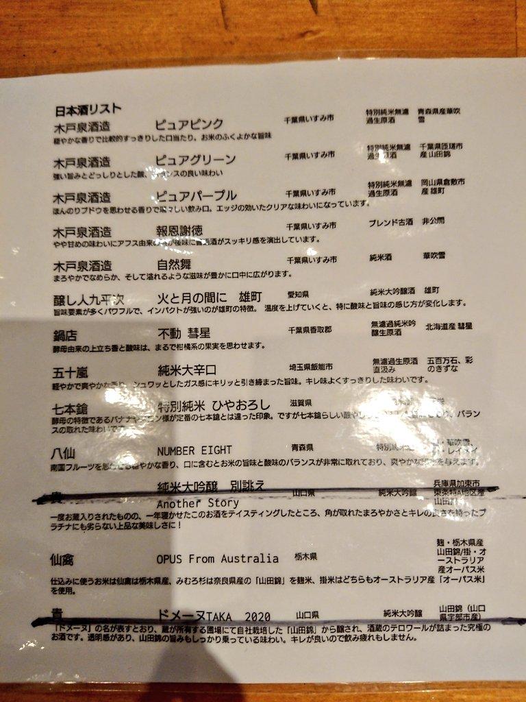 test ツイッターメディア - 本日より日本酒始めます! 当店の日本酒好きstaff K君のセレクトです! ・木戸泉 ・醸し人九平次 ・鍋店 ・五十嵐 ・七本槍 ・八仙 ・仙禽 ラインナップもどんどん変えていきますよ~😄  ビール以外もありますよ~😄🙏 https://t.co/Ig09LjrqFe